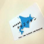 飲食店のショップカードの作成
