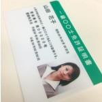プラスチックカードでNPO法人の資格認定証を作成