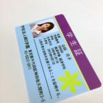 4色印刷可能!学生証をプラスチックカードで作成する