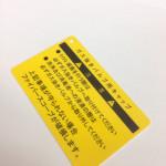 カードに丸穴で便利に!プラスチックカードに型抜き(穴あけ)加工