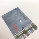 創業140年の記念品にオリジナルクオカードを印刷