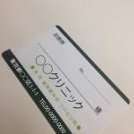 薄いプラスチックカードで診察券を作成