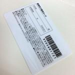 バーコードを印字したメンバーズカードの印刷~社員の福利厚生に~