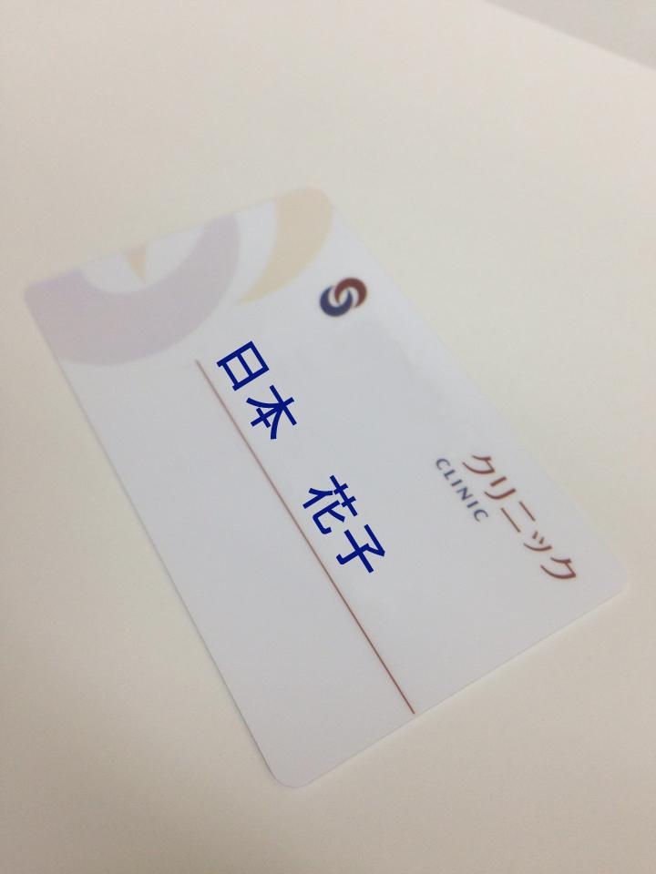 病院で使用する社員証
