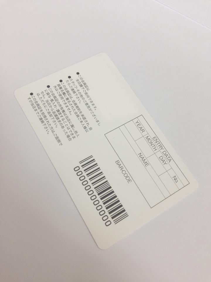 バーコードを印字したメンバーズカードの作成