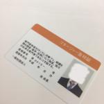 小ロットの顔写真入り認定証30枚を印刷