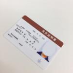 顔写真付きの資格証を6枚作成 ~お客様が用意したカードを利用~