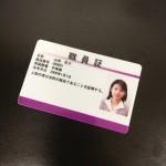 顔写真付き社員カードを1枚だけ作成