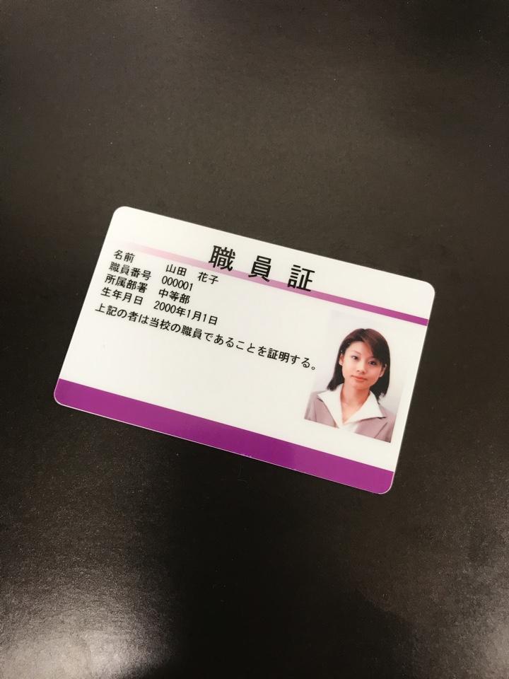 社員証カード