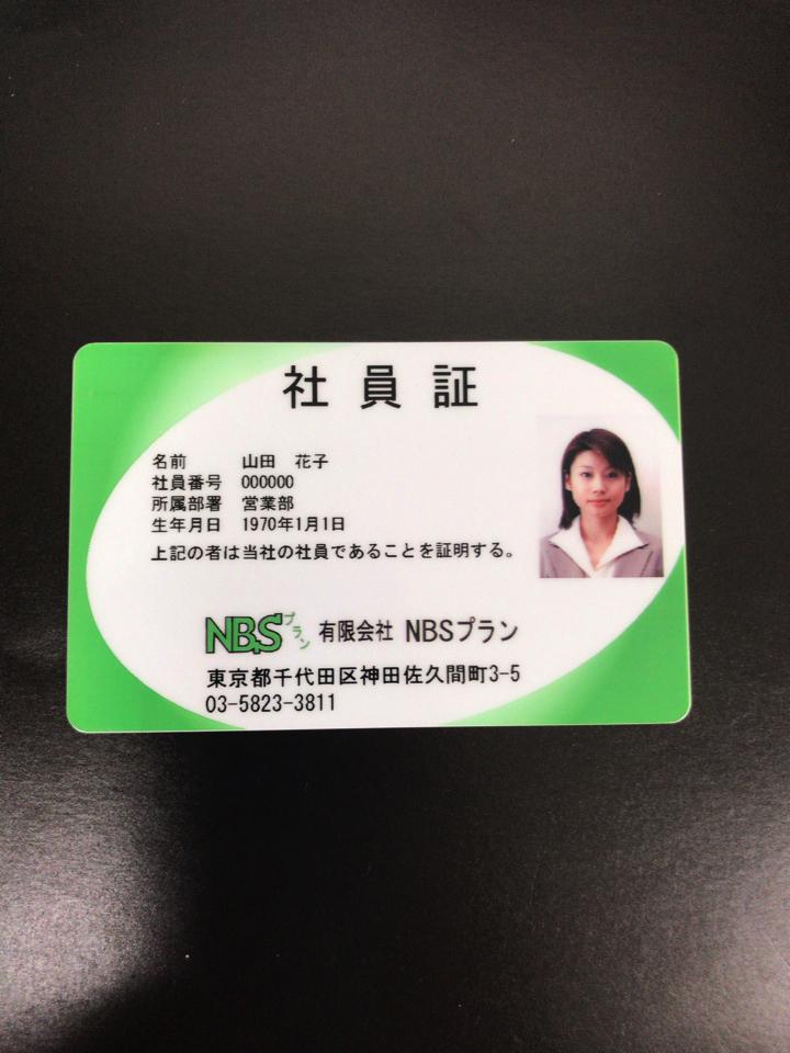 縁までダイレクト印字職員カード