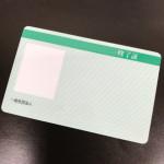 資格試験用のプラスチック製の修了証カードを安く作成