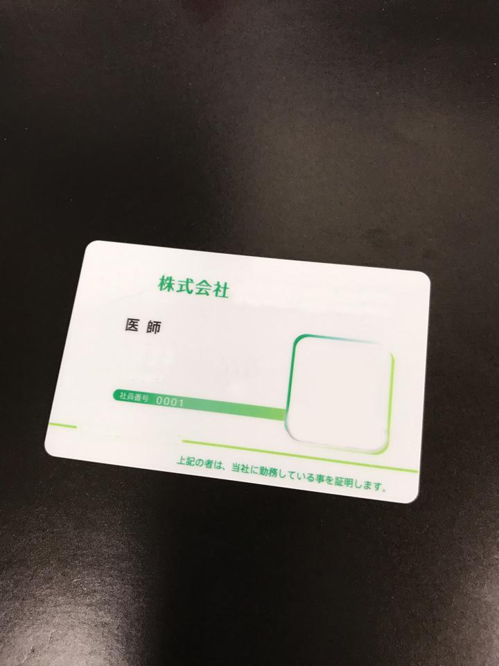 同じカード