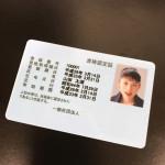 紙の資格認定証を同じデザインのプラスチック製のカードに作り替え
