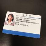 名札代わりに使うプラスチック製の高品質な社員証を作成