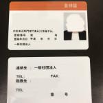 両面に可変部分のあるプラスチックカード(登録証)を10枚作成