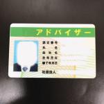 プラスチック製の資格認定カードを50枚作成