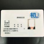カードタイプの資格認定証30枚を作成~お問い合わせから1週間以内に納品~