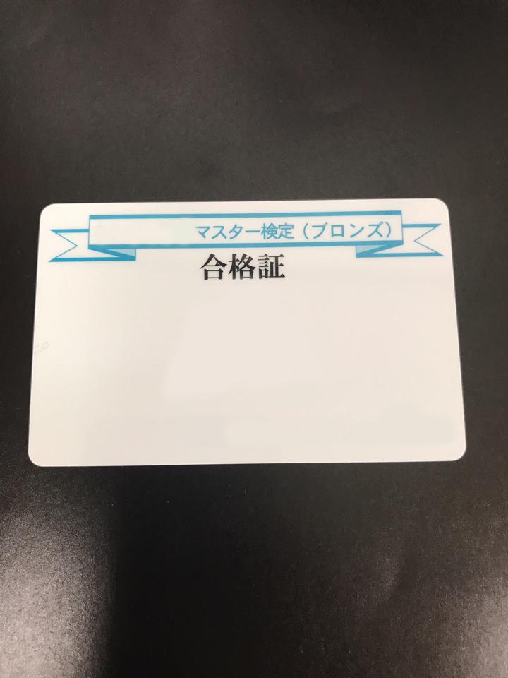 認定証カード