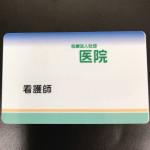 病院の名札用プラスチックカードを1枚作成