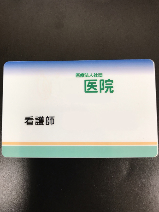 病院名札用カード